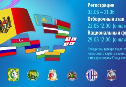 Participă la Liga Suporterilor la e-Fotbal